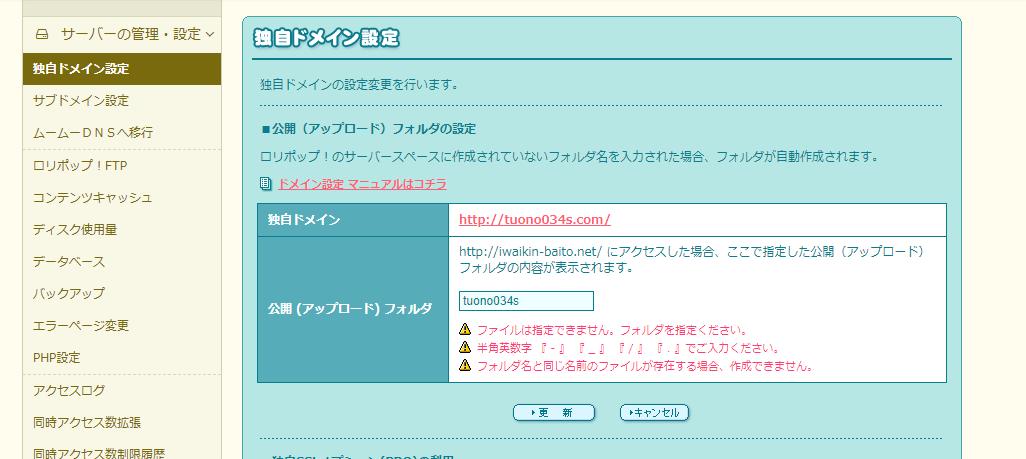 管理画面内の「サーバーの管理・設定」の「独自ドメイン設定」