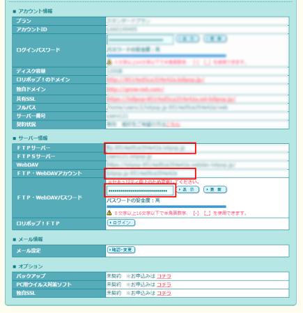 ロリポップ管理画面、アカウント情報ページ