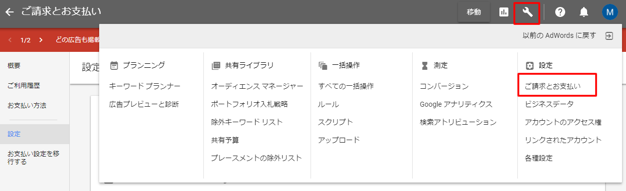 Google AdWords管理画面内