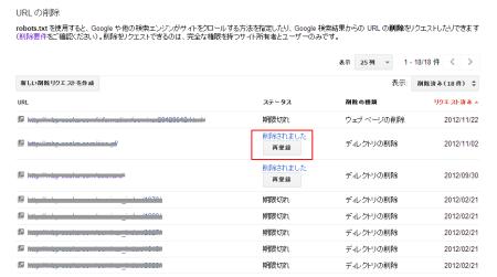 URL再登録