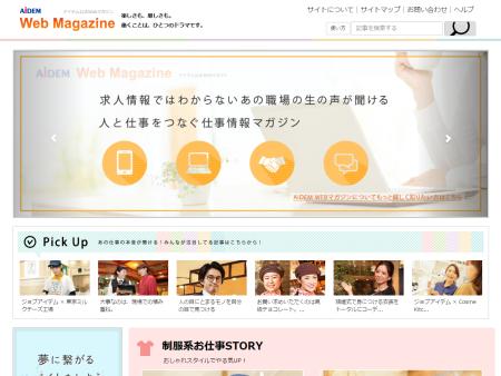 アイデム公式Webマガジン