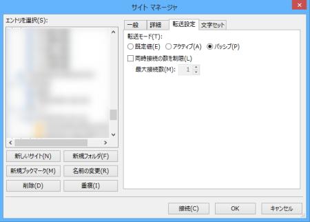 FTP-転送設定
